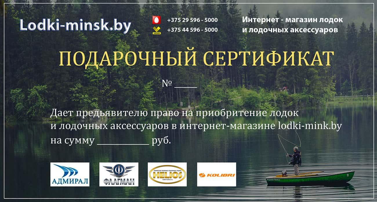Сертификат на рыболовные товары