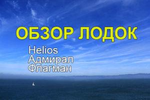 Обзор производителей лодок пвх Гелиос (Helios), Адмирал, Флагман