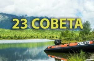 23 совета правильной эксплуатации надувной лодки ПВХ