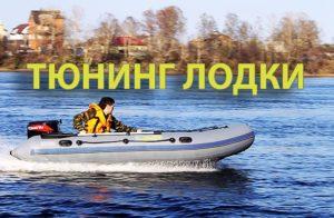 Тюнинг надувных лодок ПВХ: идеи и советы