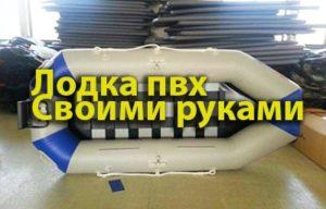 Лодка из ПВХ своими руками - как сделать, инструкция и рекомендации