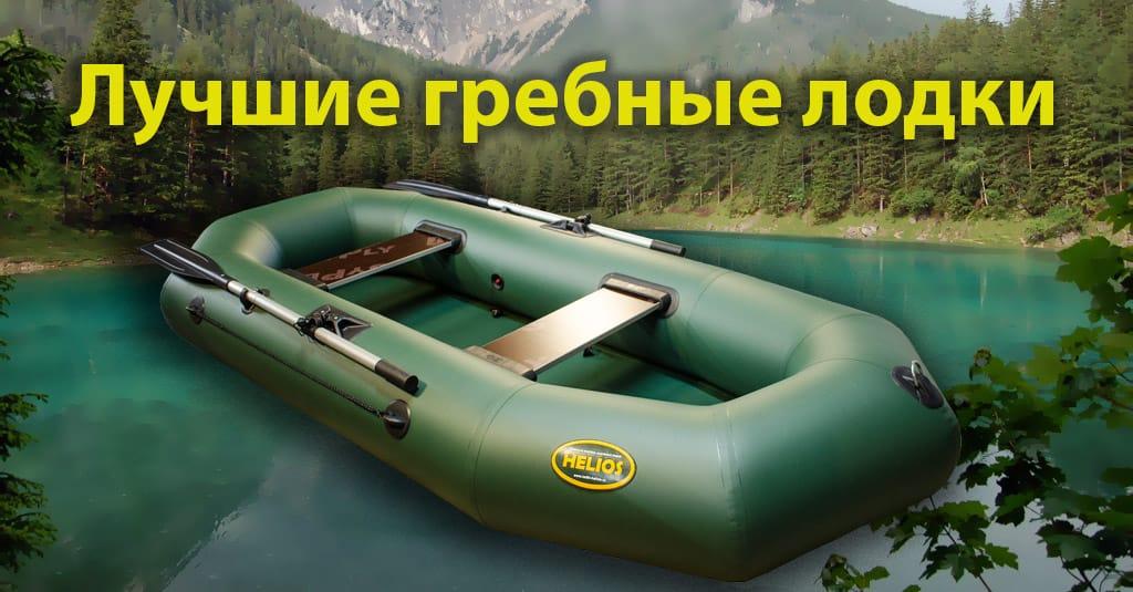 лучшие гребные лодки пвх
