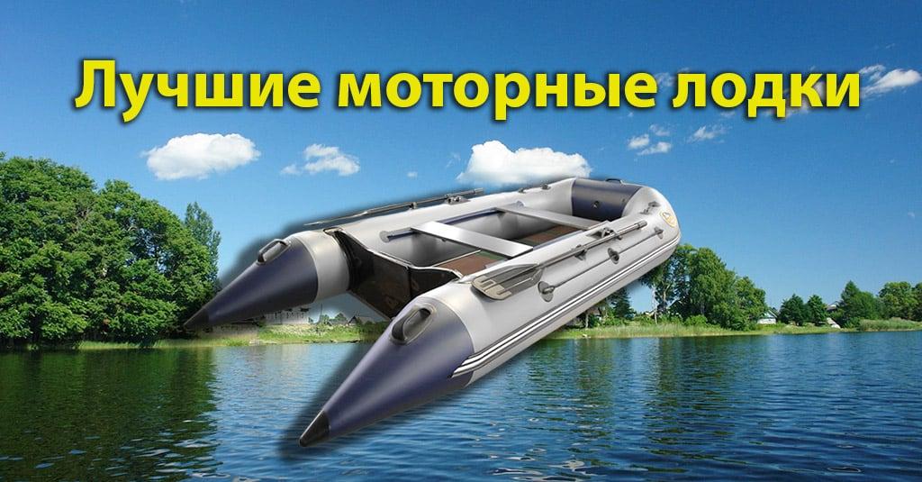 лучшие моторные лодки пвх