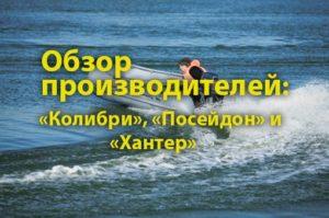Обзор производителей лодок ПВХ Kolibri, Посейдон, Нunter