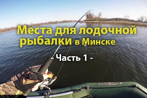 Места для лодочной рыбалки в Минской области