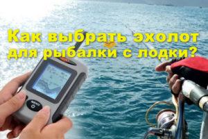 Как выбрать эхолот для рыбалки с лодки?