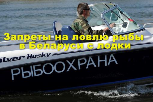 Запрещенные способы ловли рыбы в беларуси