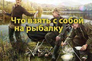 Что взять с собой на рыбалку?