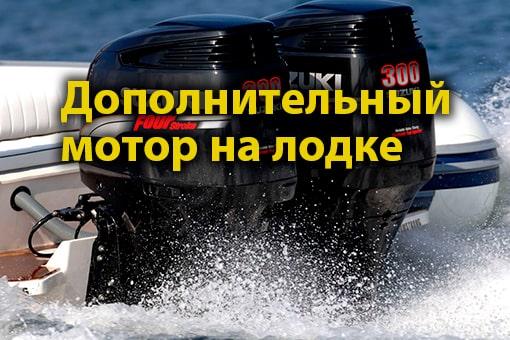 Дополнительный мотор на лодке